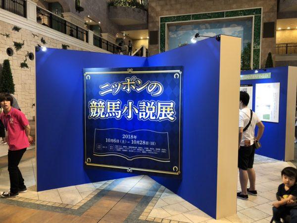 ニッポンの競馬小説展